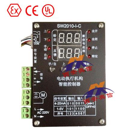 电动阀门执行器模块 SW2010-I-C 智能控制板