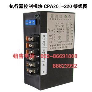 CPA201-220 电动调节阀控制模块 CPA201