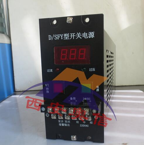 DFY-5110K/20A型开关电源 20A 开关电源 SFY-5110K开关电源