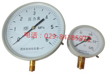Y-250 普通压力表 西安自动化仪表一厂