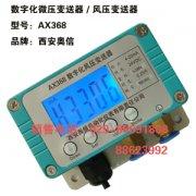 数字化风压变送器AX368 微差压变送器AX36