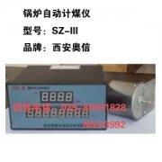 锅炉自动计煤表SZ-III SZ-111 SZ-3