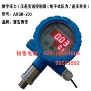 智能压力变送控制器AXSK-200 5位压力控制器AXSK-200