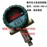 智能压力控制器AXSK-100-4 智能压力控制器AXSK-100-2 压力控制器