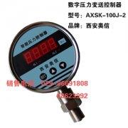 数字压力变送控制器AXSK-100J-2 西安数字压力开关AXSK-100J-2
