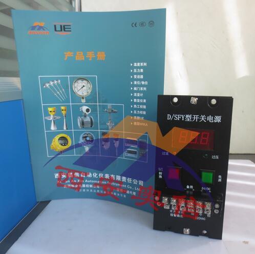 电源箱SFY-3110K 西安销售厂家 SFY-3110