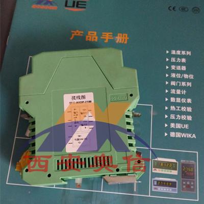二进二出AXZG-4000S信号隔离器 直流信号4-20mA双进双出隔离器