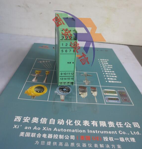 AXZG-1900S 直流信号输入隔离器RZG-1900 一进一出信号隔离器