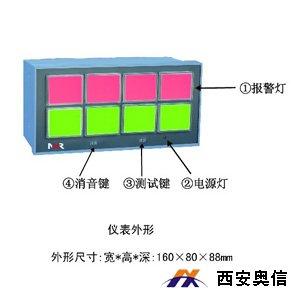 虹润仪表NHR-5810系列八路闪光报警器