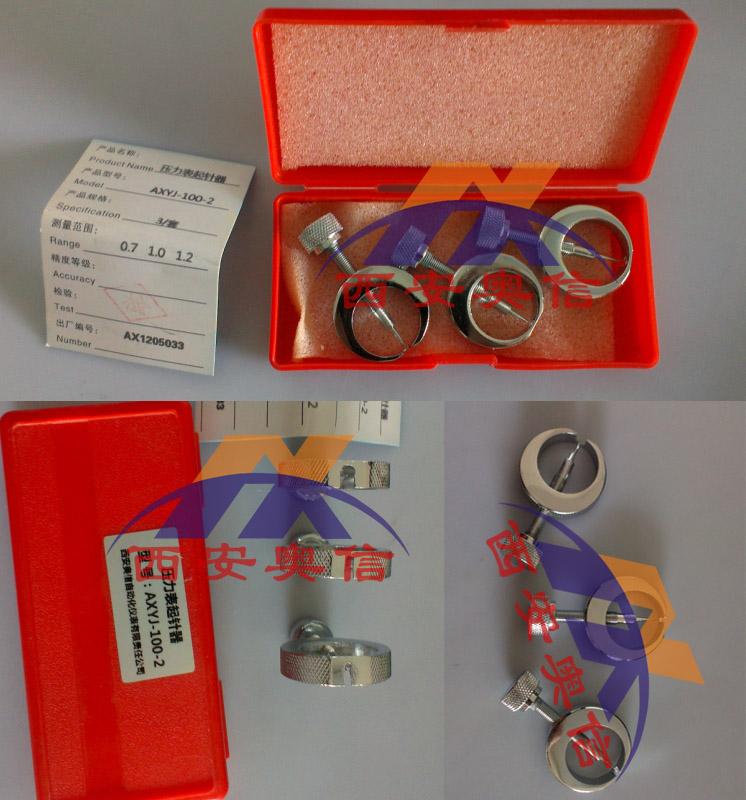 压力表起针器 AXYJ-100-2压力表启针器