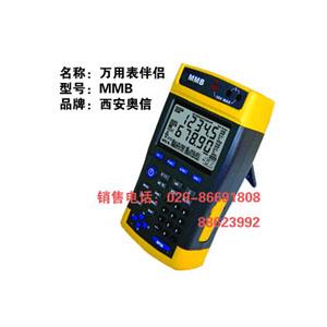 MMB3.0万用表伴侣 信号发生器 西安奥信
